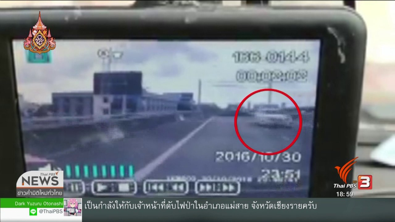 ข่าวค่ำ มิติใหม่ทั่วไทย - อุบัติเหตุย้อนขึ้นทางด่วน ชน 5 คัน