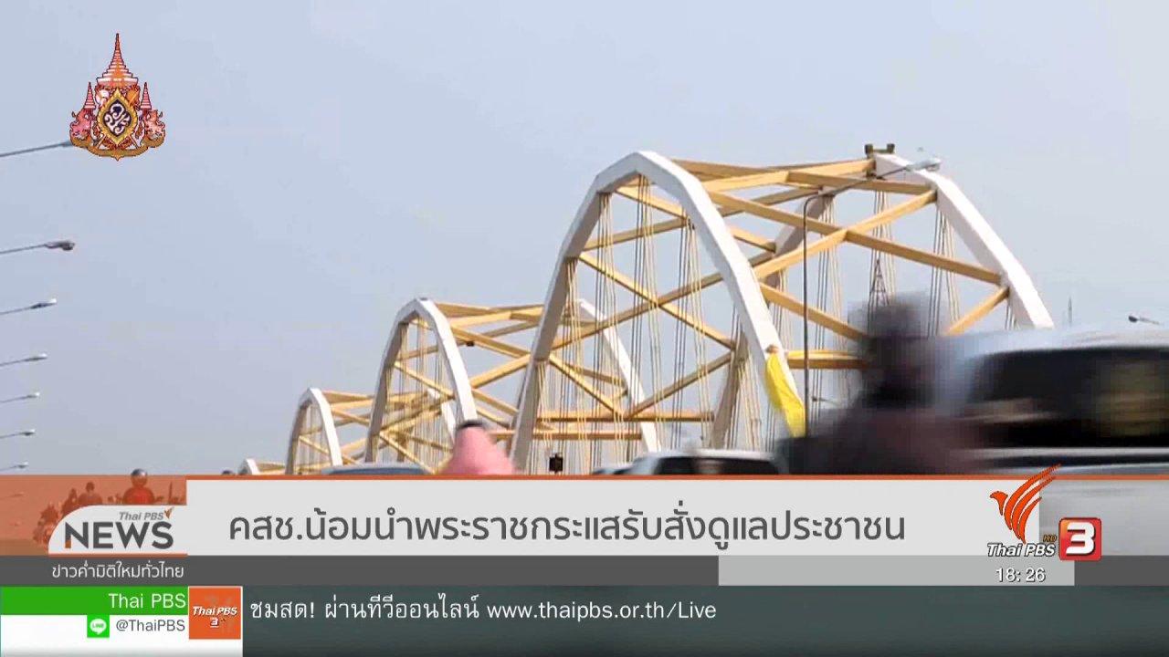 ข่าวค่ำ มิติใหม่ทั่วไทย - คสช.น้อมนำพระราชกระแสรับสั่งดูแลประชาชน