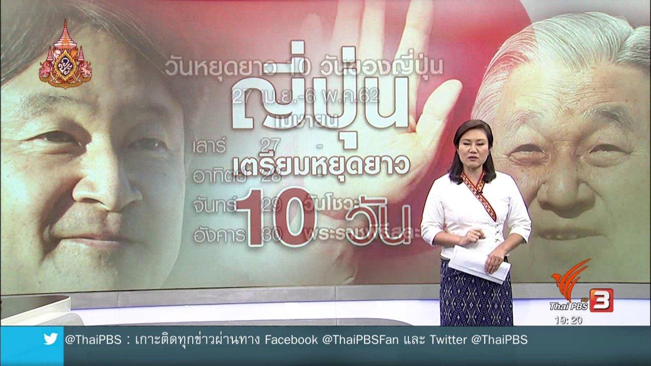 ข่าวค่ำ มิติใหม่ทั่วไทย - วิเคราะห์สถานการณ์ต่างประเทศ : ผลกระทบญี่ปุ่น หยุดยาว 10 วัน