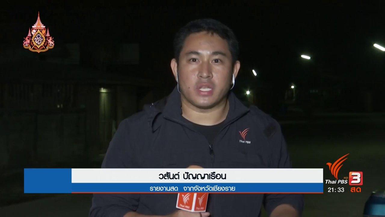 ที่นี่ Thai PBS - เร่งควบคุมไฟป่าดอยจระเข้ จ.เชียงราย