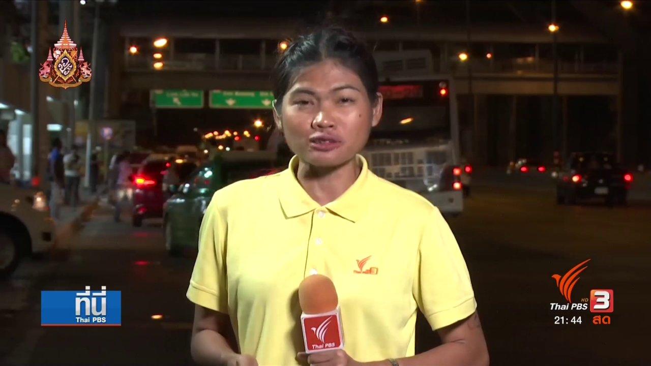 ที่นี่ Thai PBS - คาดคืนนี้การจราจรฯ เข้ากรุงเทพฯ เริ่มหนาแน่น