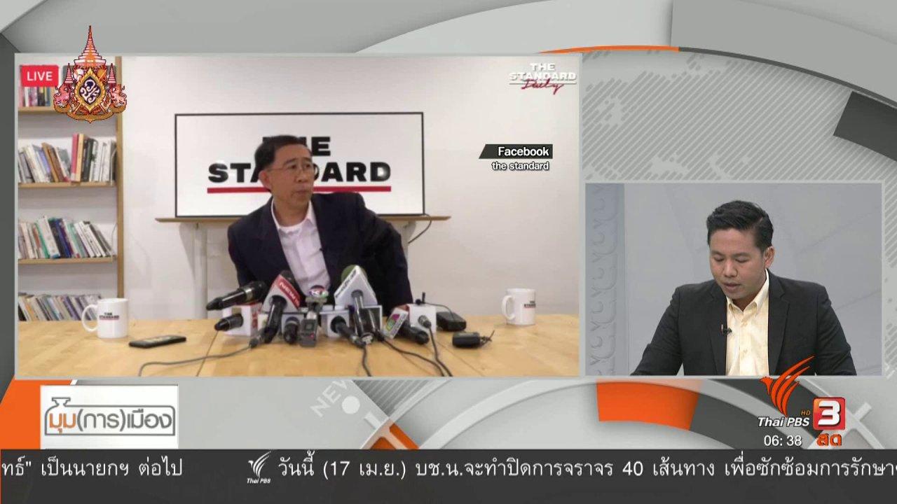 วันใหม่  ไทยพีบีเอส - มุม(การ)เมือง : อุณหภูมิการเมืองไทย
