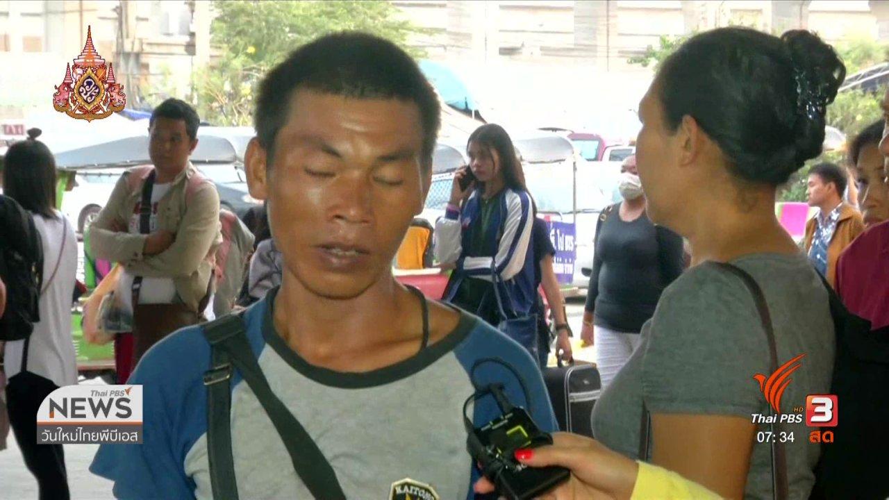วันใหม่  ไทยพีบีเอส - ลงทุนทำกิน : ประชาชนนำของกินของใช้กลับเข้ากรุงเทพฯ