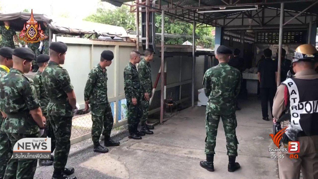 วันใหม่  ไทยพีบีเอส - รับศพพลทหารถูกแทงขณะระงับเหตุทะเลาะวิวาท