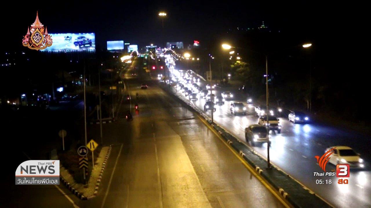 วันใหม่  ไทยพีบีเอส - ประชาชนสายเหนือทยอยเดินทางกลับรถหนาแน่น