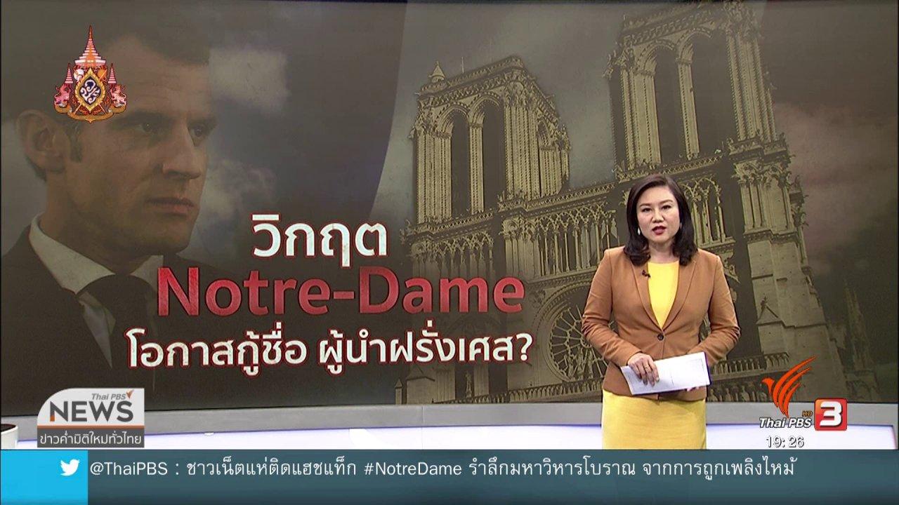 """ข่าวค่ำ มิติใหม่ทั่วไทย - วิเคราะห์สถานการณ์ต่างประเทศ : พลิกวิกฤต """"นอเทรอดาม"""" เป็นโอกาสผู้นำฝรั่งเศส"""
