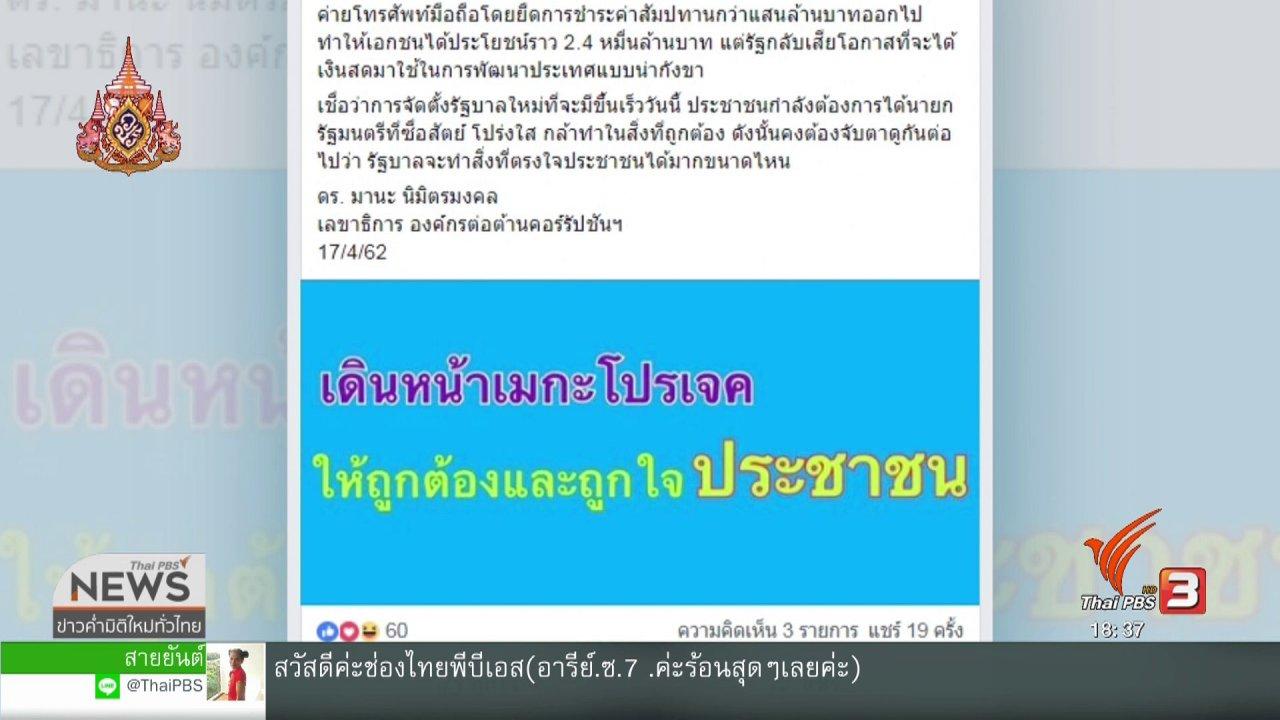 ข่าวค่ำ มิติใหม่ทั่วไทย - องค์กรต่อต้านคอร์รัปชั่นฯ ห่วงรัฐเดินหน้าโครงการไม่โปร่งใส