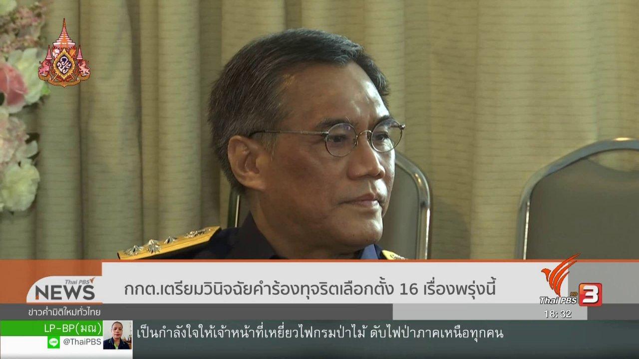 ข่าวค่ำ มิติใหม่ทั่วไทย - กกต.เตรียมวินิจฉัยคำร้องทุจริตเลือกตั้ง 16 เรื่อง 18 เม.ย. 62