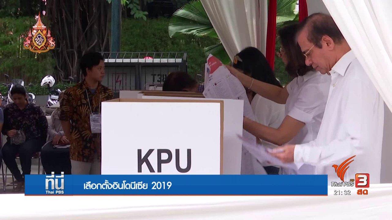 """ที่นี่ Thai PBS - คาด """"โจโก วิโดโด"""" ชนะเลือกตั้งอินโดนีเซีย"""