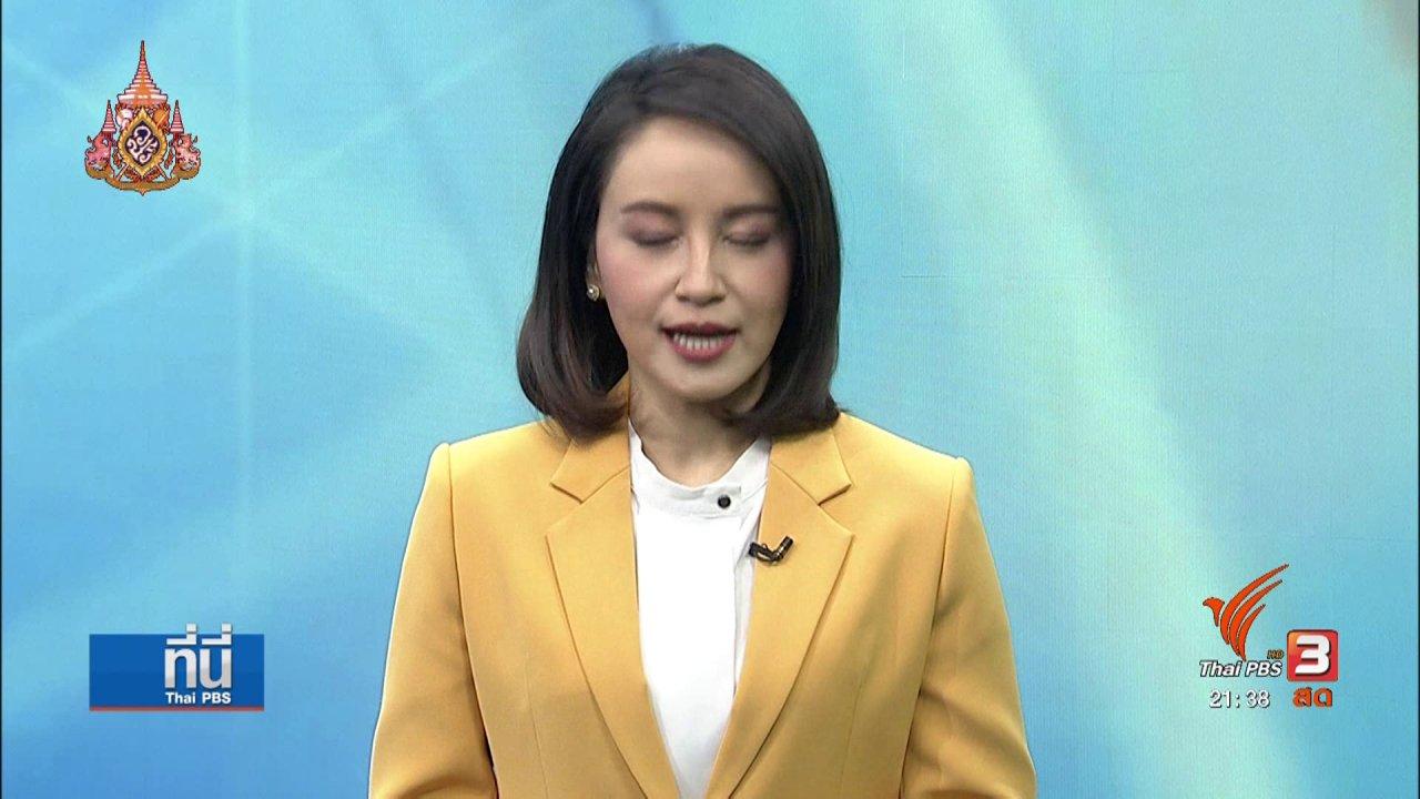 ที่นี่ Thai PBS - บูรณะอาสนวิหารนอเทรอดามเสร็จใน 5 ปี