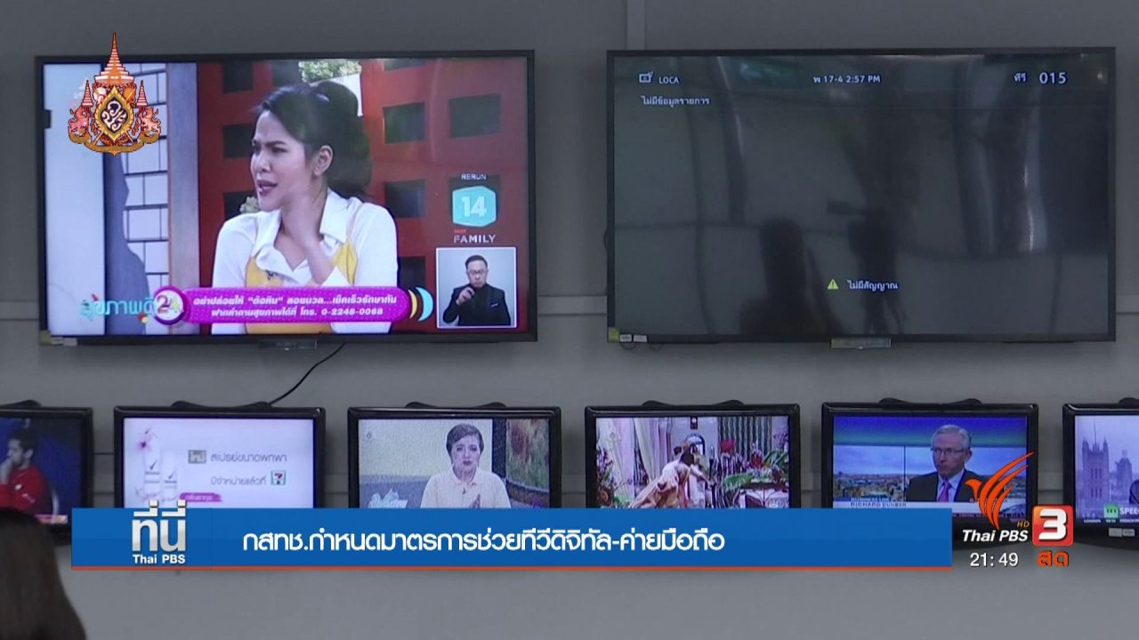 ที่นี่ Thai PBS - ไฟเขียว 22 ช่องดิจิทัลยุติประกอบกิจการ