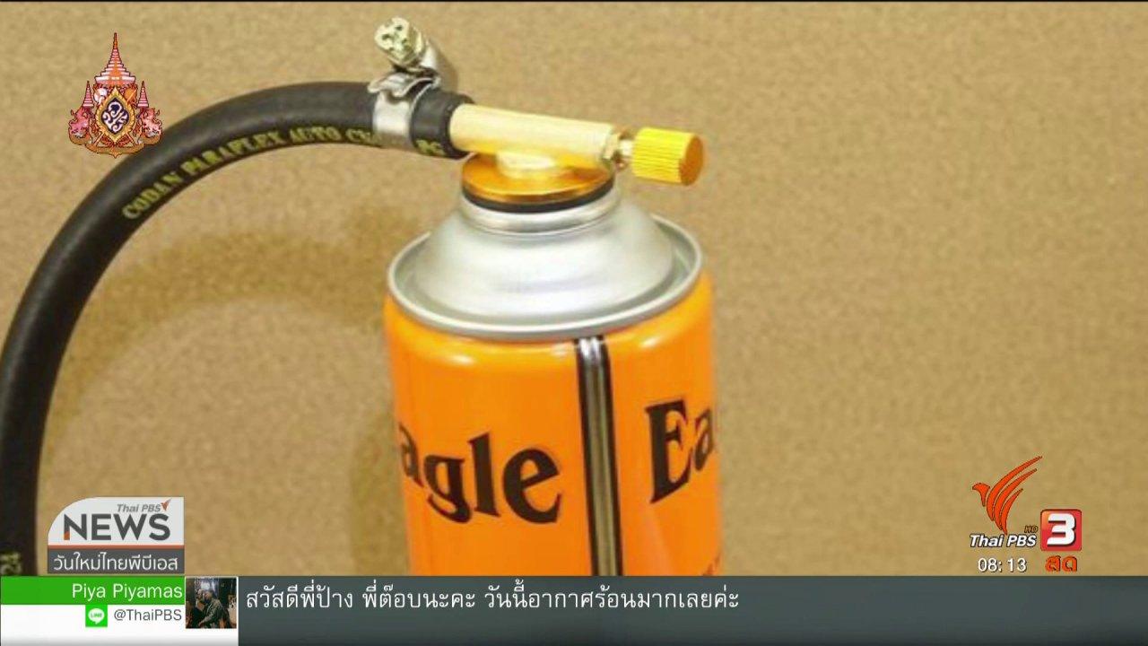 วันใหม่  ไทยพีบีเอส - จับตาข่าวเด่น : เตือนภัยแก๊สกระป๋องระเบิด