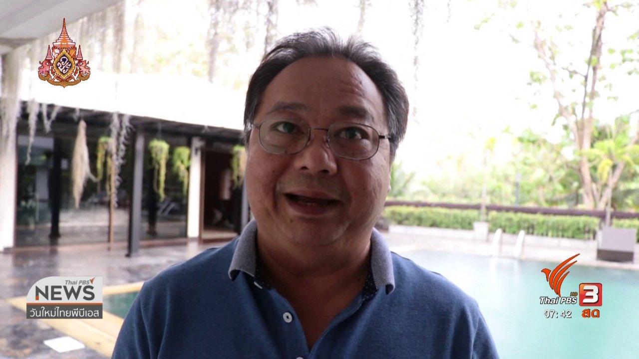 วันใหม่  ไทยพีบีเอส - C-site Report : คนเชียงใหม่เสนอแนวทางแก้ไขหมอกควันระยะยาว