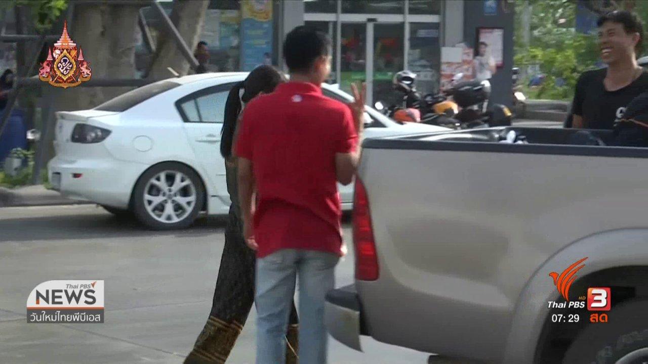 วันใหม่  ไทยพีบีเอส - ลงทุนทำกิน : กระตุ้นเศรษฐกิจหลังสงกรานต์
