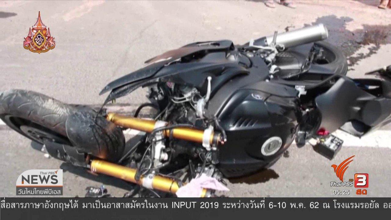 วันใหม่  ไทยพีบีเอส - นายกฯ ยังไม่พอใจภาพรวมอุบัติเหตุสงกรานต์