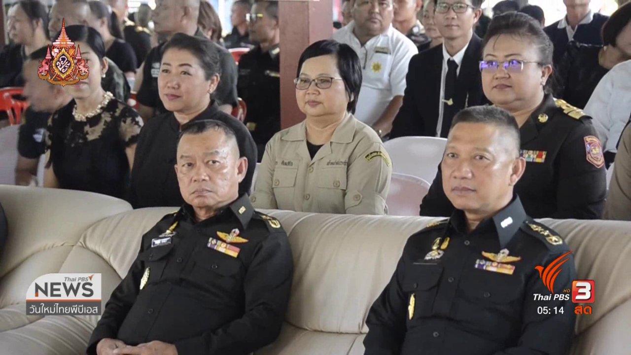 วันใหม่  ไทยพีบีเอส - ปูนบำเหน็จ 5 ชั้นยศพลทหารถูกแทง