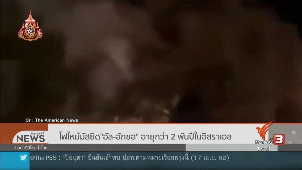 """ข่าวค่ำ มิติใหม่ทั่วไทย - ไฟไหม้มัสยิด""""อัล-อักซอ"""" อายุกว่า 2,000 ปีในอิสราเอล"""