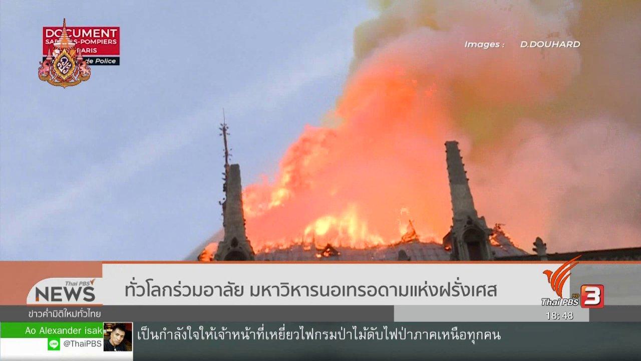 ข่าวค่ำ มิติใหม่ทั่วไทย - วิเคราะห์สถานการณ์ต่างประเทศ : ทั่วโลกร่วมอาลัย มหาวิหารนอเทรอดามแห่งฝรั่งเศส