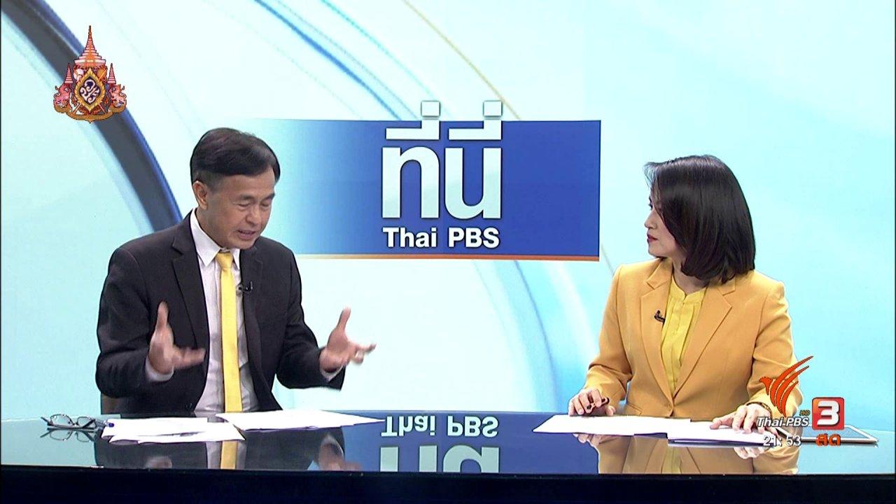 """ที่นี่ Thai PBS - ถอดความหมายวัดกระแส """"รัฐบาลแห่งชาติ"""""""