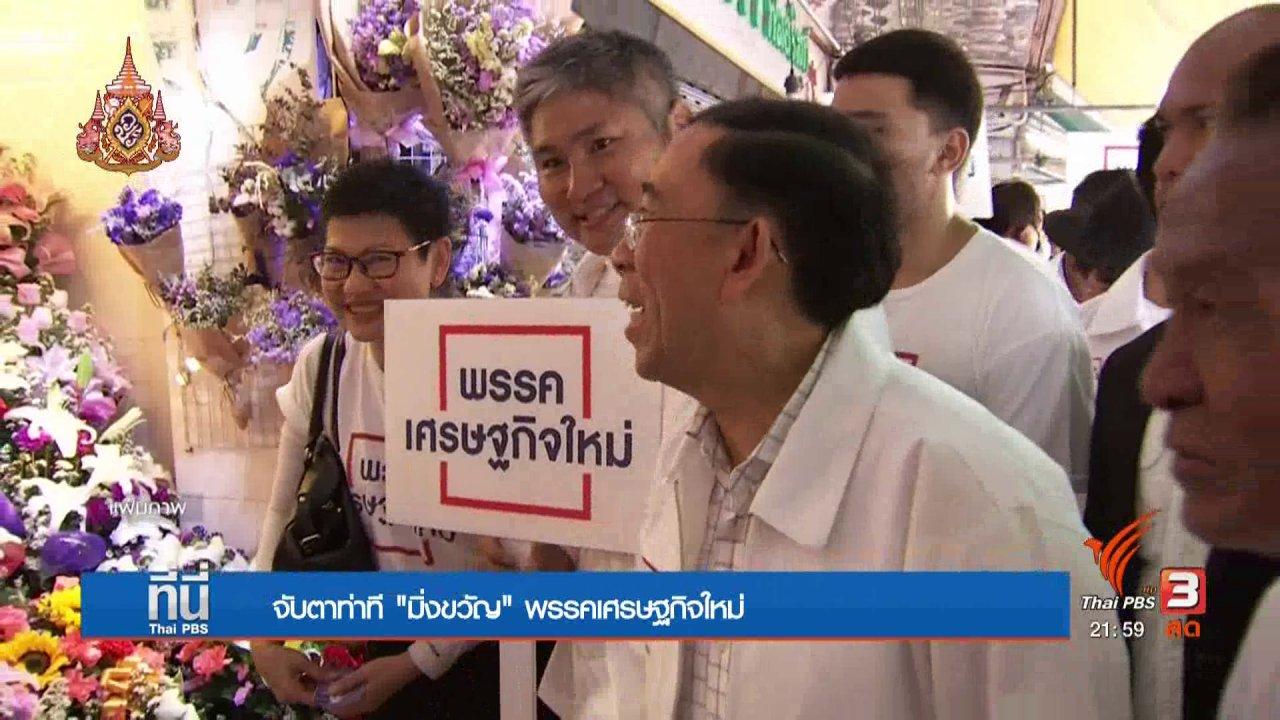 """ที่นี่ Thai PBS - จับตาท่าที """"มิ่งขวัญ"""" พรรคเศรษฐกิจใหม่"""