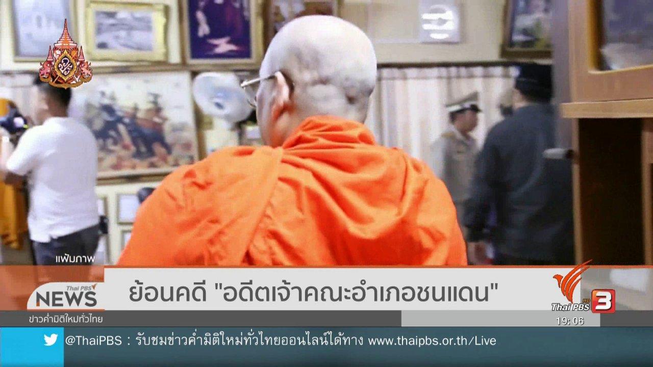"""ข่าวค่ำ มิติใหม่ทั่วไทย - ย้อนคดี """"อดีตเจ้าคณะอำเภอชนแดน"""""""