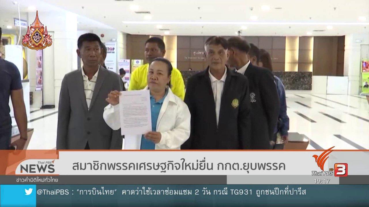 ข่าวค่ำ มิติใหม่ทั่วไทย - สมาชิกพรรคเศรษฐกิจใหม่ยื่น กกต.ยุบพรรค
