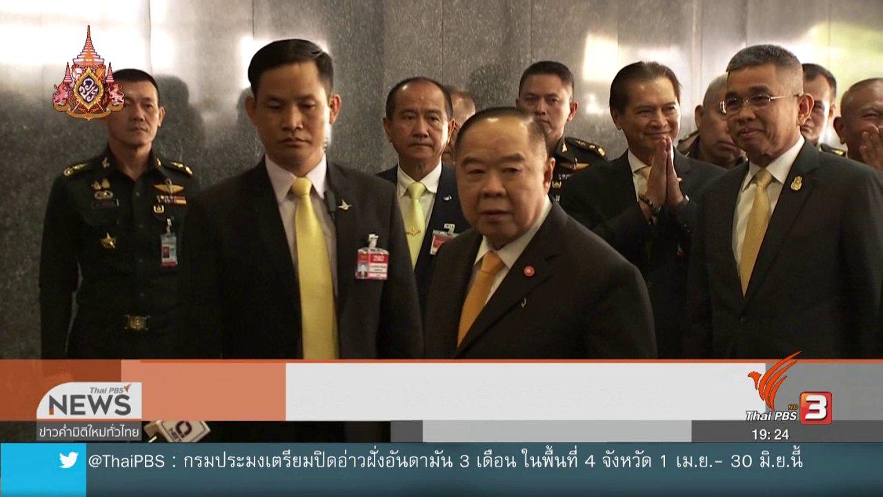 ข่าวค่ำ มิติใหม่ทั่วไทย - ฝ่ายความมั่นคงเฝ้าระวังกลุ่มก่อกวน