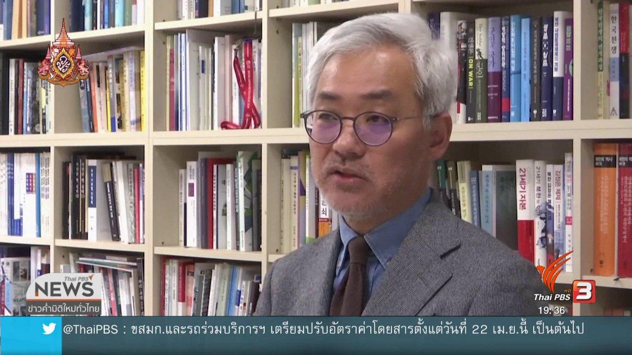 ข่าวค่ำ มิติใหม่ทั่วไทย - เคราะห์สถานการณ์ต่างประเทศ : เกาหลีเหนือทดสอบอาวุธ ดับโอกาสเจรจาสหรัฐฯ ?