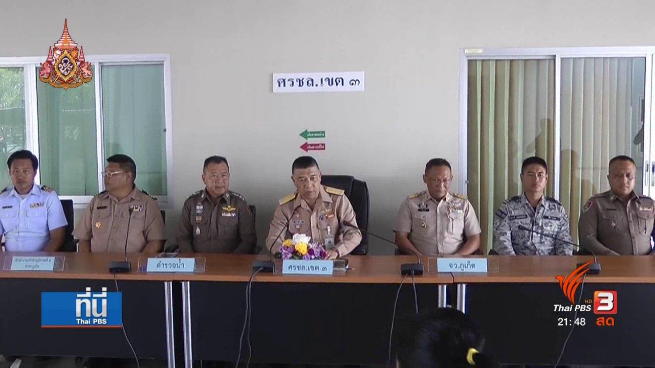 ที่นี่ Thai PBS - สิ่งก่อสร้างในทะเลภูเก็ตเสี่ยงผิดกฎหมาย