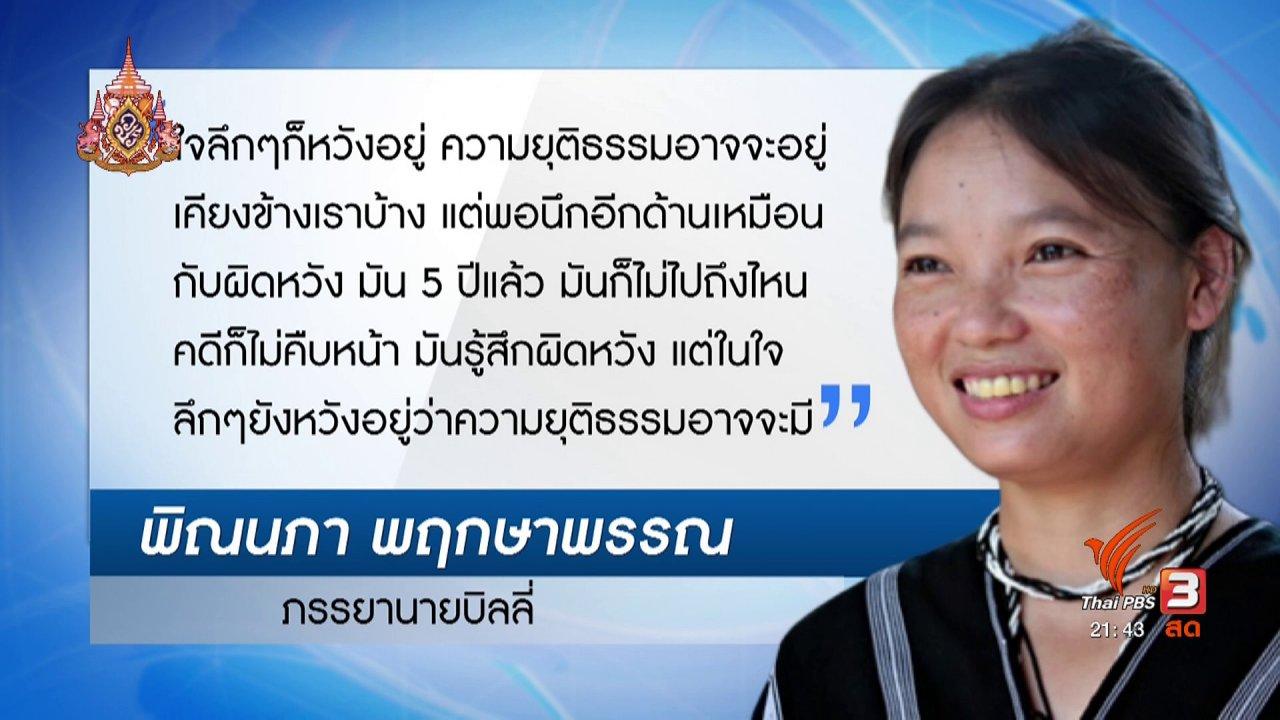 ที่นี่ Thai PBS - 5 ปี คดีบิลลี่ พอละจี หายตัว