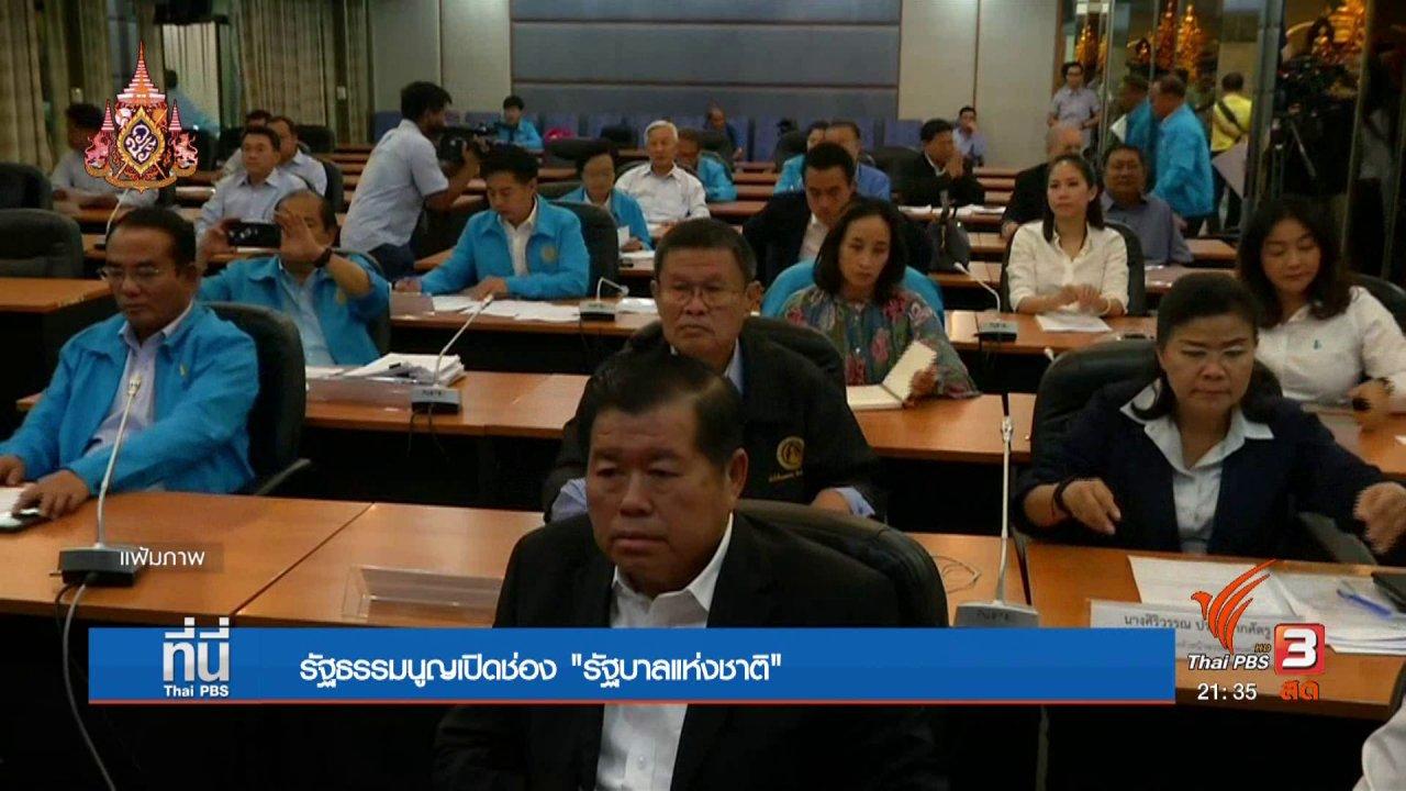 """ที่นี่ Thai PBS - ขั้วการเมืองไม่รับ """"รัฐบาลแห่งชาติ"""""""
