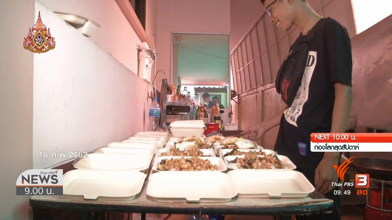 ข่าว 9 โมง - ชีวิตติดดิน : ร้านชานมไข่มุก นายกระเพราไก่ไข่ดาว