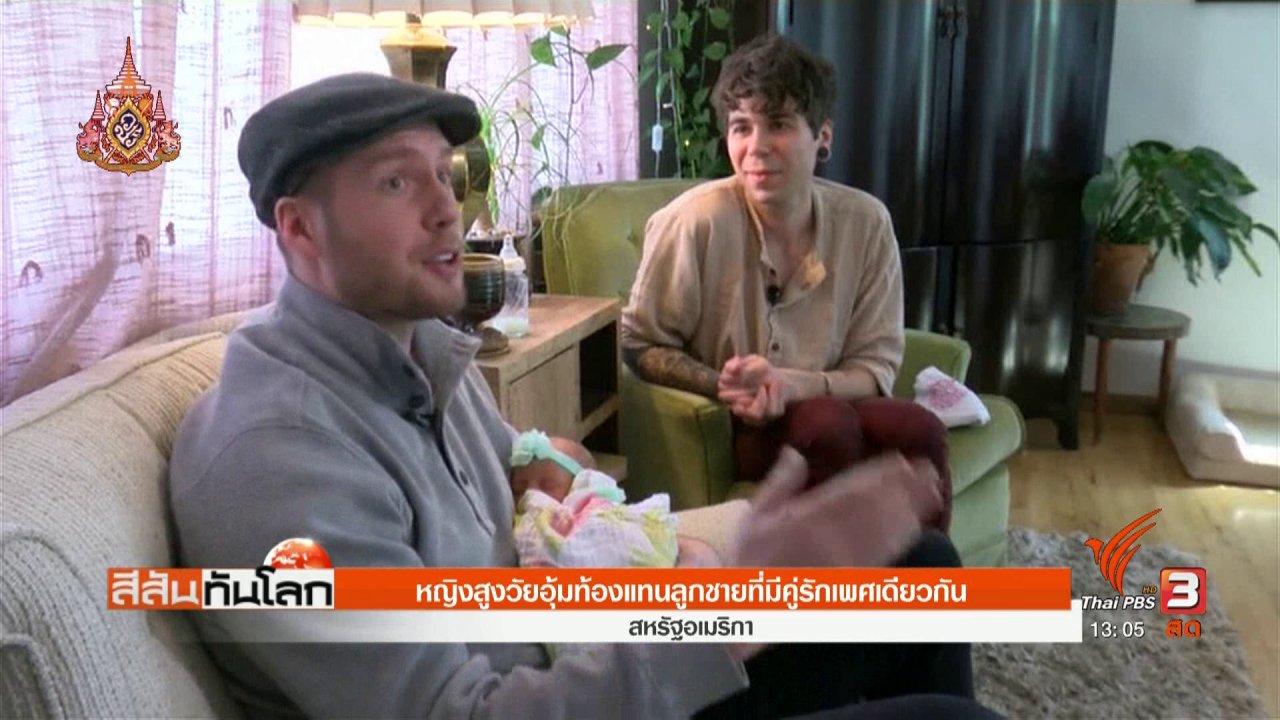 สีสันทันโลก - หญิงสูงวัยอุ้มท้องแทนลูกชายที่มีคู่รักเพศเดียวกัน