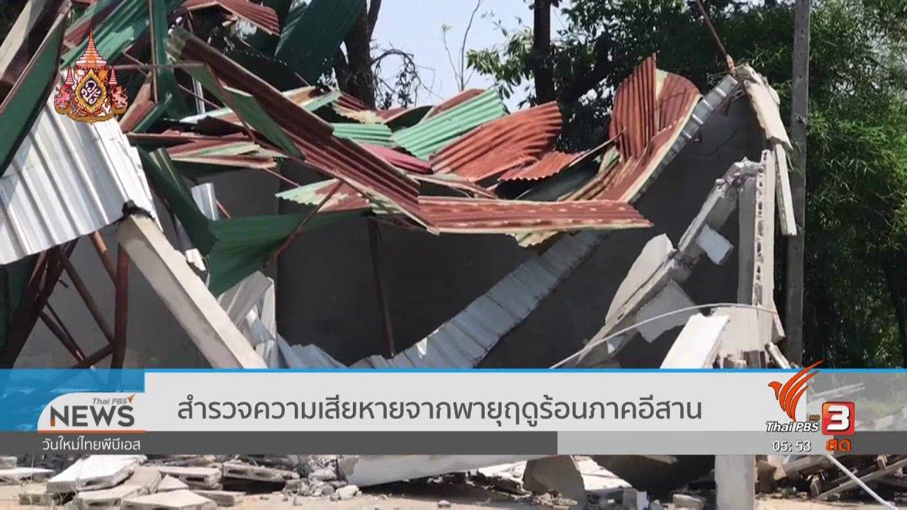 วันใหม่  ไทยพีบีเอส - สำรวจความเสียหายจากพายุฤดูร้อนภาคอีสาน