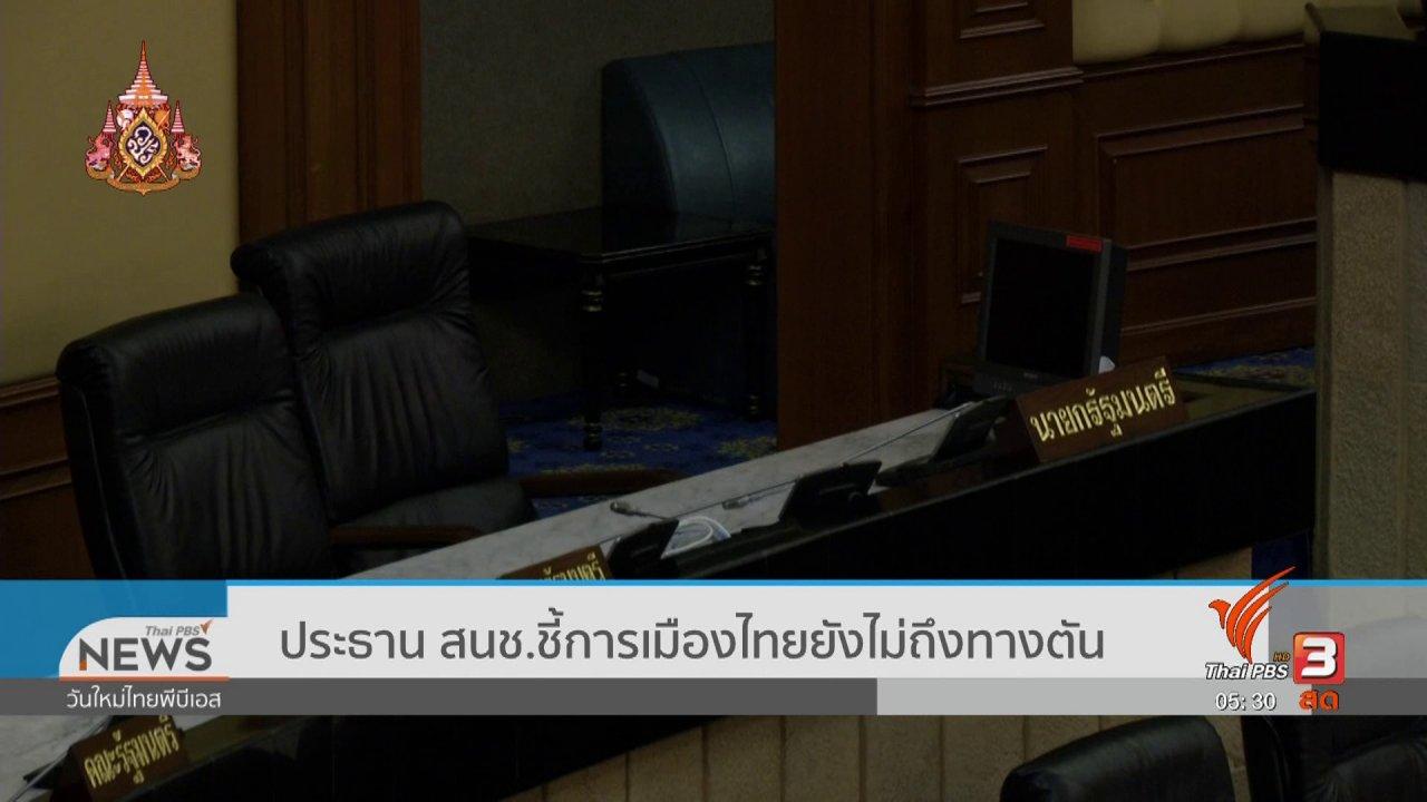 วันใหม่  ไทยพีบีเอส - ประธาน สนช.ชี้การเมืองไทยยังไม่ถึงทางตัน