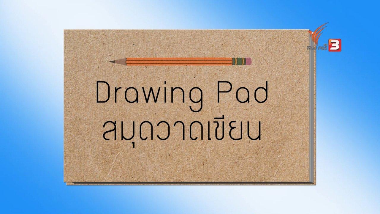 TataTitiToto ไดโนจอมป่วน - เกร็ดน่ารู้กับตาต้าตีตี้โตโต้ : มาฝึกวาดรูปกัน