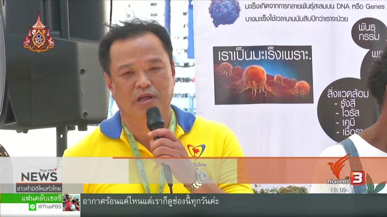 ข่าวค่ำ มิติใหม่ทั่วไทย - จ.บุรีรัมย์ จัดงานกัญชาเพื่อทางการแพทย์ครั้งแรกในไทย