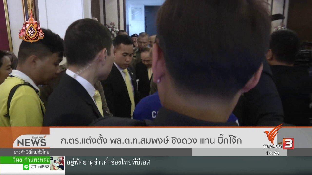 ข่าวค่ำ มิติใหม่ทั่วไทย - ก.ตร.แต่งตั้ง พล.ต.ท.สมพงษ์ ชิงดวง แทน บิ๊กโจ๊ก