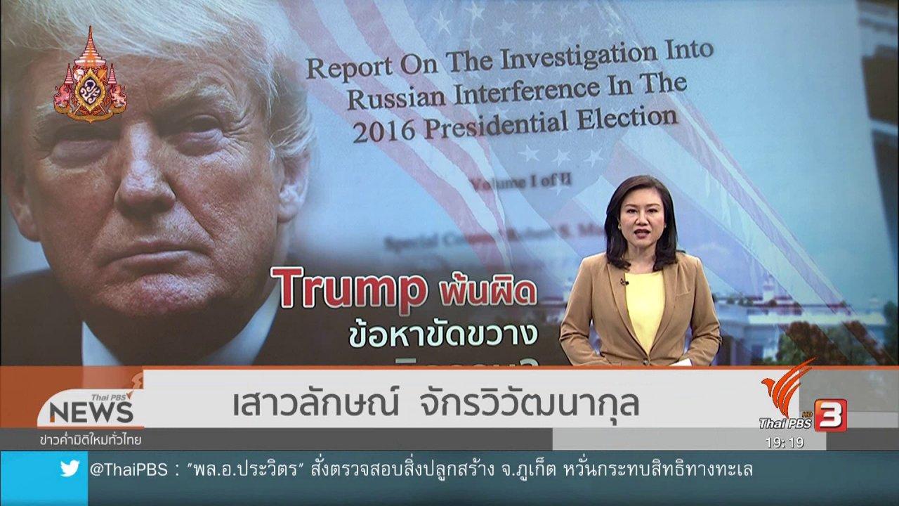 ข่าวค่ำ มิติใหม่ทั่วไทย - วิเคราะห์สถานการณ์ต่างประเทศ : ทรัมป์พ้นความผิด ข้อหาสมรู้ร่วมคิดรัสเซีย