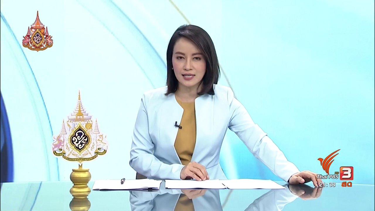 """ที่นี่ Thai PBS - """"จาตุรนต์"""" วิจารณ์การดำเนินคดี """"ปิยบุตร"""""""
