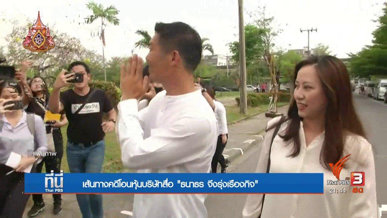 """ที่นี่ Thai PBS - เส้นทางคดีโอนหุ้น """"ธนาธร"""""""