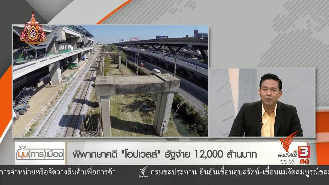 """วันใหม่  ไทยพีบีเอส - มุม(การ)เมือง : พิพากษาคดี """"โฮปเวลล์"""" รัฐจ่าย 12,000 ล้านบาท"""
