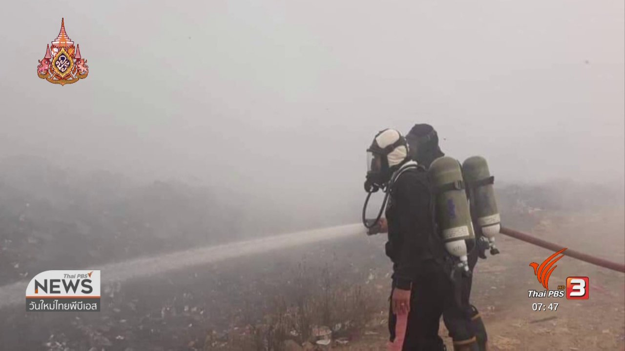วันใหม่  ไทยพีบีเอส - C-site Report : คืบหน้าไฟไหม้บ่อขยะ ต.เวียง อ.เชียงของ จ.เชียงราย