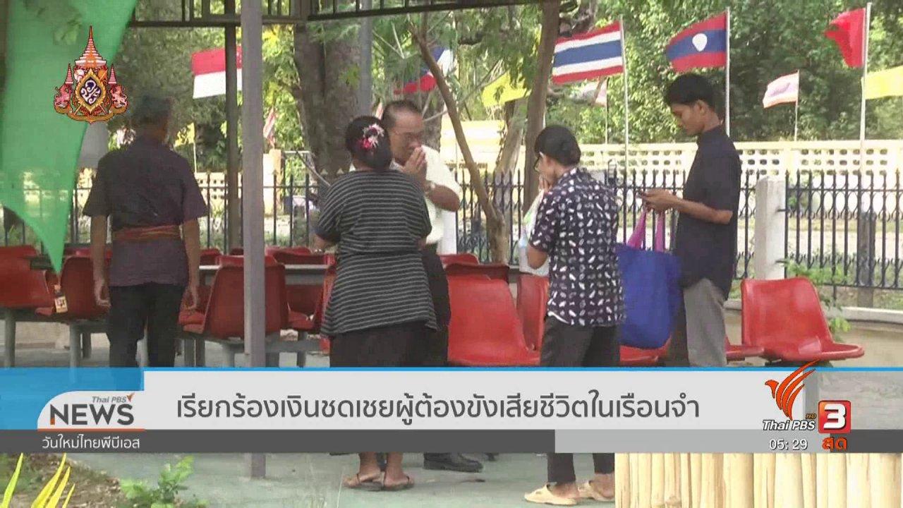 วันใหม่  ไทยพีบีเอส - เรียกร้องเงินชดเชยผู้ต้องขังเสียชีวิตในเรือนจำ