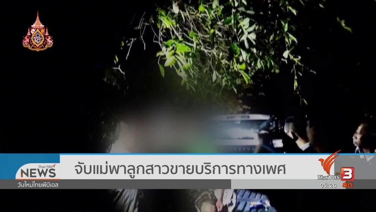 วันใหม่  ไทยพีบีเอส - จับแม่พาลูกสาวขายบริการทางเพศ