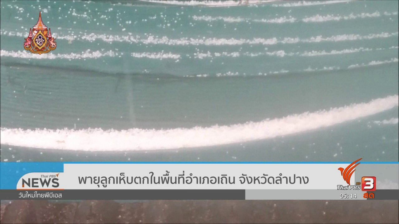 วันใหม่  ไทยพีบีเอส - พายุลูกเห็บตกในพื้นที่อำเภอเถิน จังหวัดลำปาง