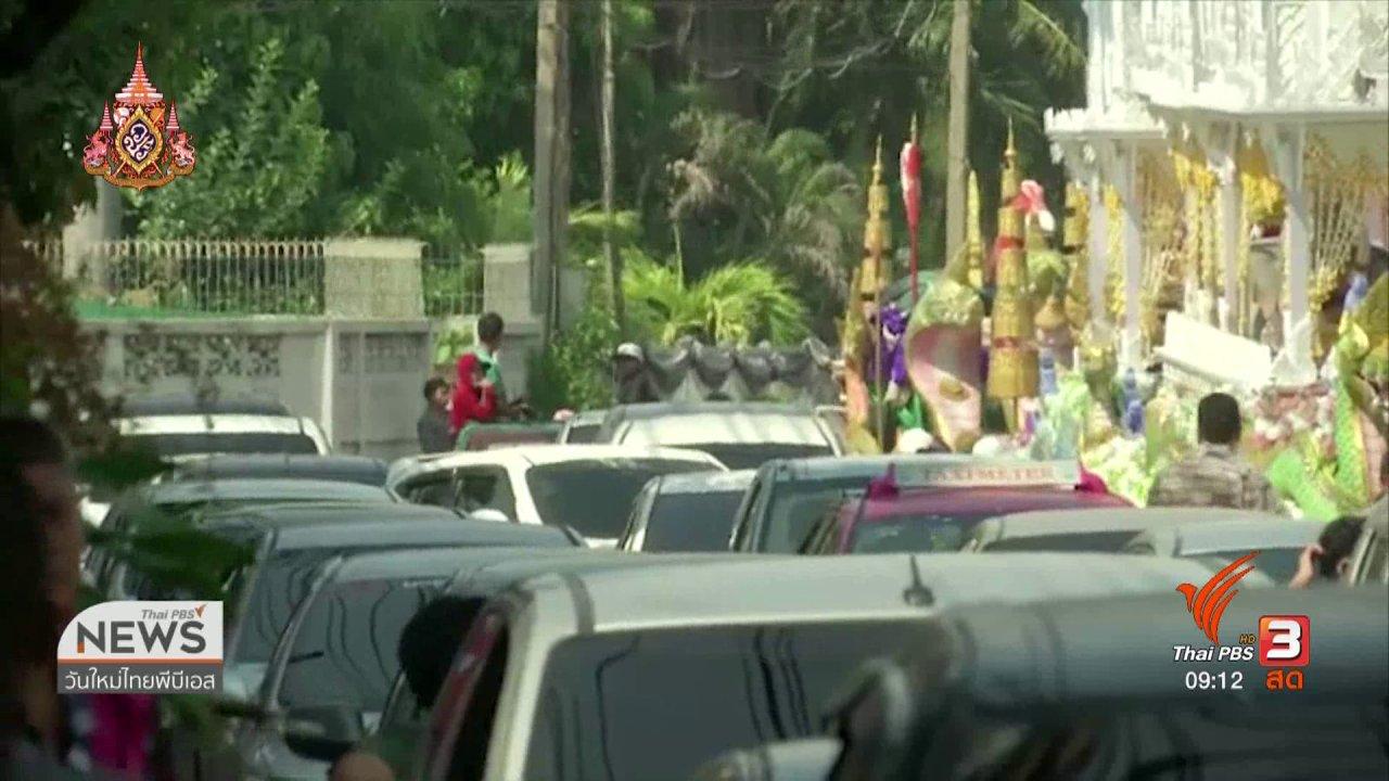 วันใหม่  ไทยพีบีเอส - สีสันทั่วไทย (23 เม.ย. 62)