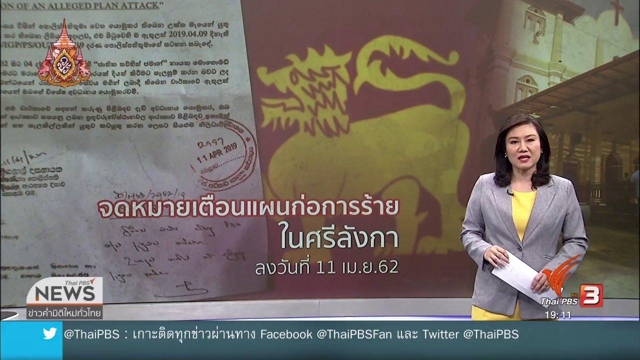ข่าวค่ำ มิติใหม่ทั่วไทย - วิเคราะห์สถานการณ์ต่างประเทศ : มองเหตุผลศรีลังกาล้มเหลวป้องกันเหตุโจมตี