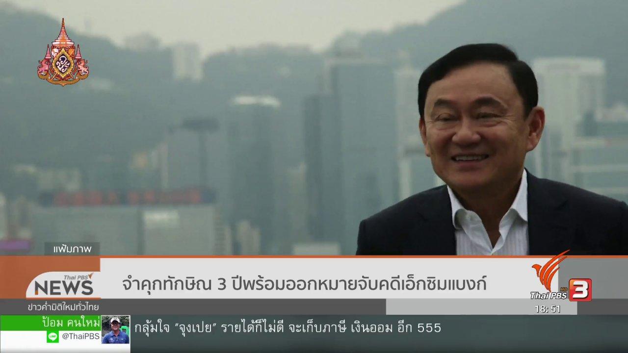 ข่าวค่ำ มิติใหม่ทั่วไทย - จำคุกทักษิณ 3 ปีพร้อมออกหมายจับคดีเอ็กซิมแบงก์