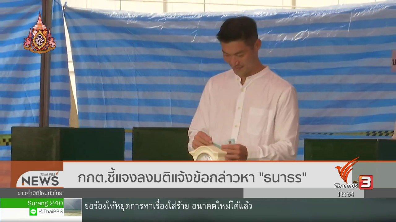 """ข่าวค่ำ มิติใหม่ทั่วไทย - กกต.ชี้แจงลงมติแจ้งข้อกล่าวหา """"ธนาธร"""""""